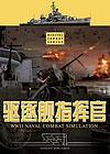 驱逐舰指挥官简体中文版