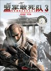 盟军敢死队3:目标柏林繁体中文版