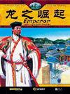 龙之崛起繁体中文版
