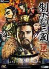 制霸三国2简体中文版