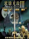 魔法门之英雄无敌3简体中文版