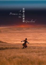 草原上的承诺