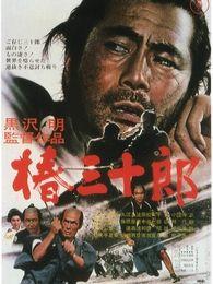 椿三十郎1962版