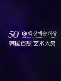 第50届韩国百想艺术大赏