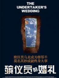 殡仪员的婚礼