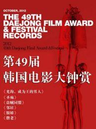 第49届韩国大钟赏电影颁奖典礼