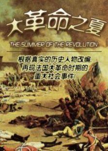大革命之夏上