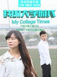 我的大学时代(上)