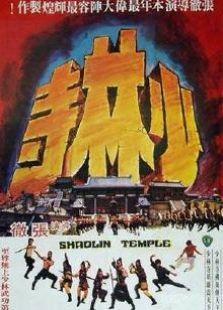 少林寺(1976版)