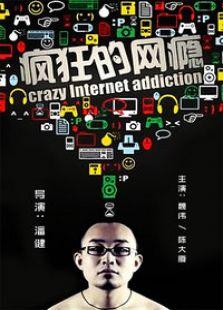 疯狂的网瘾