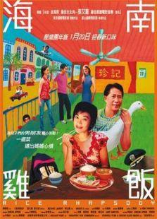 海南鸡饭-国