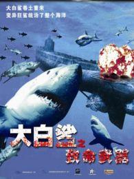大白鲨h版迅雷种子