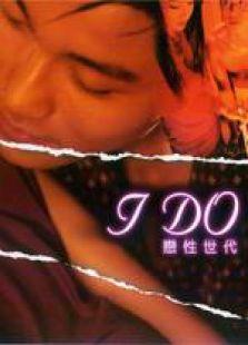 恋性世代 粤语