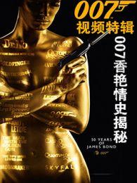 007香艳情史揭秘
