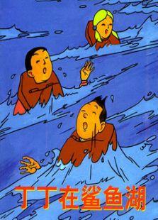 丁丁历险记剧场版1972: 丁丁在鲨鱼湖