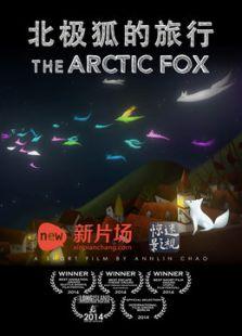 北极狐的旅行(微电影)