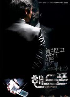 韩国电影密室