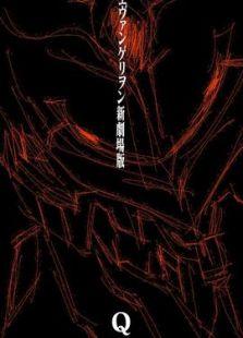 新世纪福音战士新剧场版: Q Evangelion