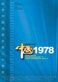 中国1978