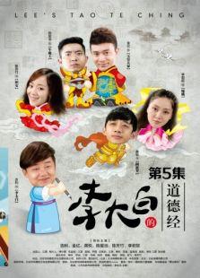 李大白的道德经第5集