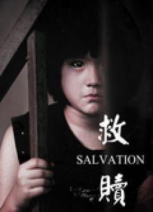 救赎(2013)