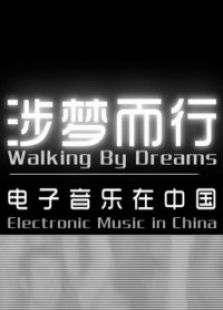 涉梦而行—电子音乐在中国