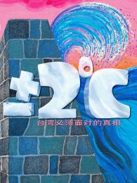 ±2℃——台湾必须面对的真相