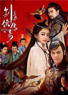 蜀山战纪第5季