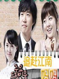 追赶江南妈妈-国语版