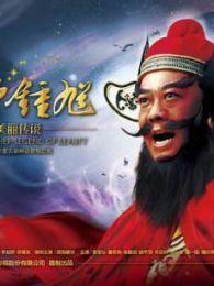 天师钟馗(新加坡版)