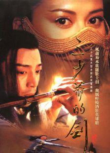 少爷的剑2001电剧集