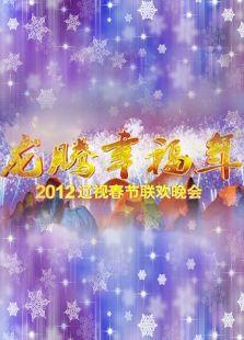 辽宁卫视春节联欢晚会 2012