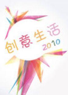 创意生活 2010