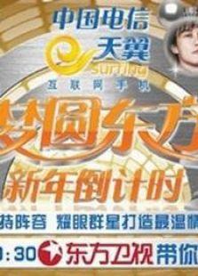 东方卫视2011梦圆东方