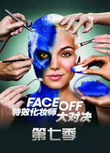 特效化妆师大对决 第七季