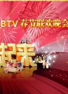 北京BTV春晚