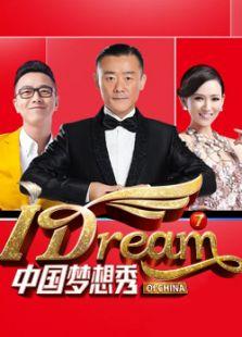 中国梦想秀第7季