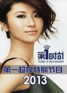 第一时尚:第一超模特别节目 2013[0]