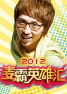 麦霸英雄汇 2012