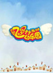 飞行幼乐园 2011