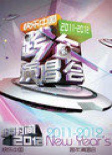 湖南卫视2011-2012温暖跨年演唱会