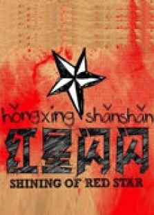 红星闪闪 2012