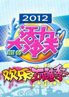 活力大冲关 2012