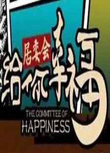 给你幸福居委会