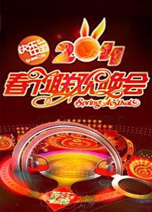 湖南卫视小年夜春晚 2011