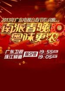 广东卫视2013春晚