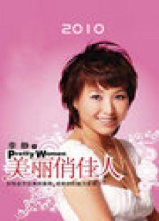 美丽俏佳人 2010