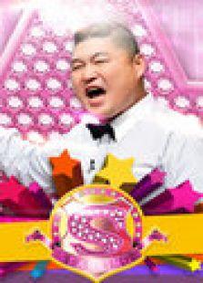 Star King 2012