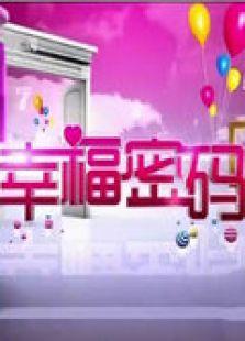 幸福密码 2012