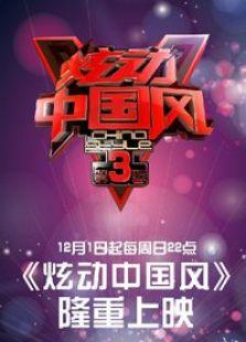 炫动中国风 第三季